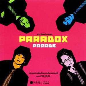 ดาวน์โหลดและฟังเพลง ขอ พร้อมเนื้อเพลงจาก PARADOX