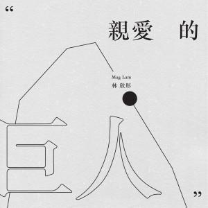 林欣彤 Mag Lam的專輯親愛的巨人