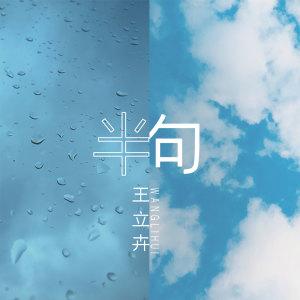 王立卉的專輯半句