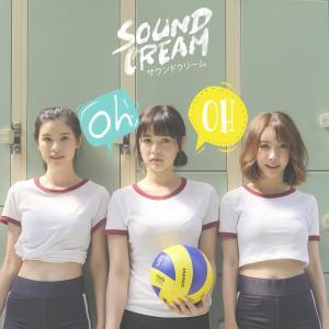 อัลบัม OH OH - Single ศิลปิน Sound Cream