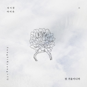 IU的專輯First Winter