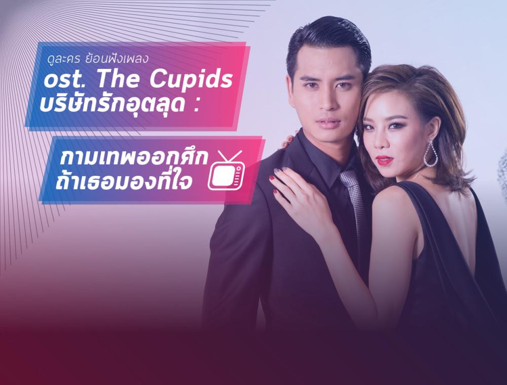 ost. The Cupids บริษัทรักอุตลุด : กามเทพออกศึก
