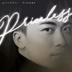 黃劍文的專輯Priceless
