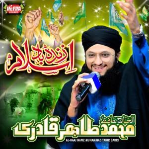 Album Islam Zindabad from Al Haaj Hafiz Muhammad Tahir Qadri