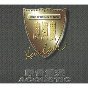 庾澄慶的專輯原音重現