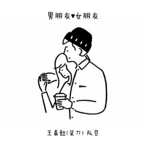 阮豆的專輯男朋友女朋友