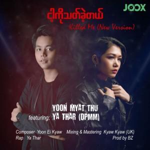 Album ငါ့ကိုသတ်ခဲ့တယ်(New Version) Ft. Ya Thar (DPMM) from Yoon Myat Thu