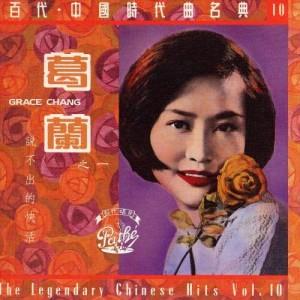 Album Shui Bu Chu De Kuai Huo from 葛兰