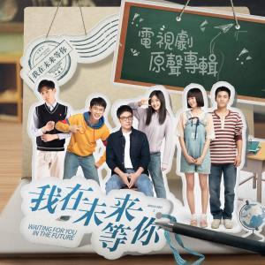 華語群星的專輯電視劇《我在未來等你》原聲專輯