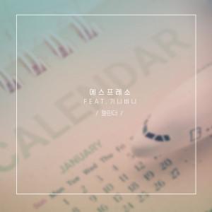 ESPRESSO的專輯Calendar