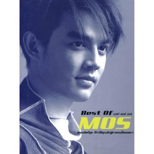 มอส ปฏิภาณ的專輯Best Of MOS