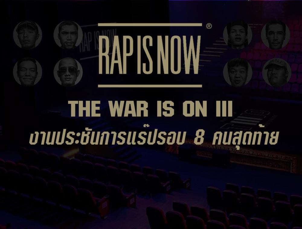ไปมันส์กันได้กับ RAP IS NOW; THE WAR IS ON รอบ 8ALIVE 27 พ.ค.นี้
