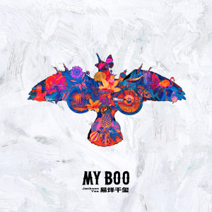 Album My boo from 易烊千玺