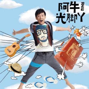 Album Barefoot from 阿牛