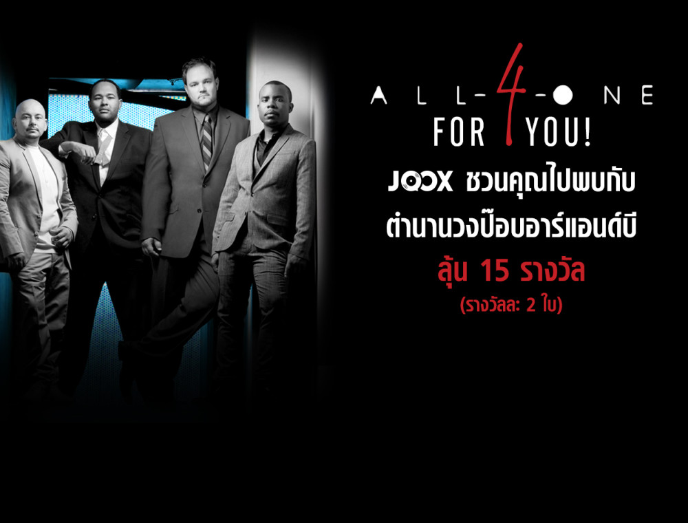 """แฟนชาวไทยเตรียมดื่มด่ำกับตำนาน R&B ในคอนเสิร์ต """"All 4 One Live in Bangkok"""""""