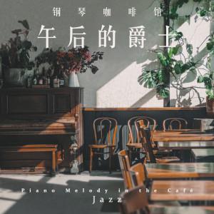 Noble Music Project的專輯鋼琴咖啡館: 午後的爵士