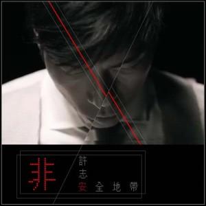 許志安的專輯非安全地帶