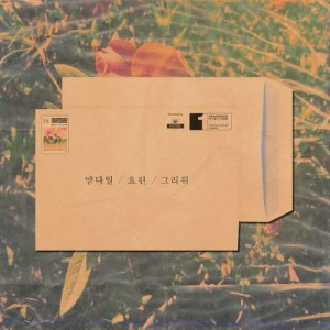 Album And Then from 양다일