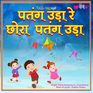 Album Patang Udda Re Chhora from Vinod Rathod