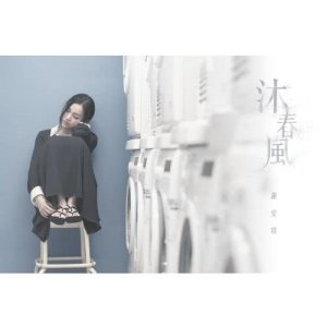 謝安琪的專輯沐春風
