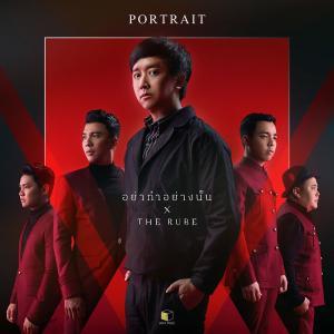 อัลบัม อย่าทำอย่างนั้น feat. The Rube - Single ศิลปิน PORTRAIT