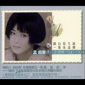 Mandarin Greatest Hits Vol. 1 1994 Meng Ting Wei (孟庭苇)