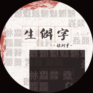 陳柯宇的專輯生僻字