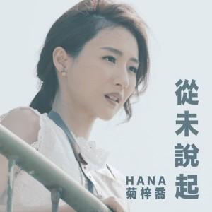 收聽HANA 菊梓喬的從未説起 (電視劇《跳躍生命線》片尾曲)歌詞歌曲