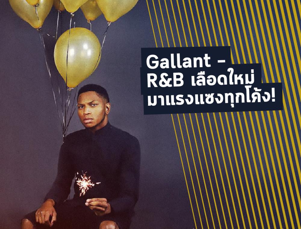 Gallant – ไหลลื่นกับ R&B เลือดใหม่มาแรงแซงทุกโค้ง!