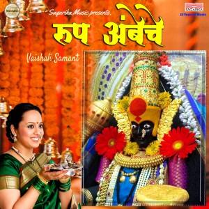 Album Roop Ambeche from Vaishali Samant