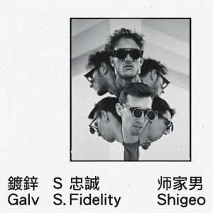 Album Shigeo (Instrumentals) from S.Fidelity
