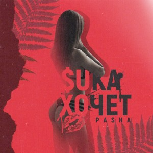 $uka хочет (Prod. by Ozzy MadeThat Beatz) (Explicit) dari Pasha