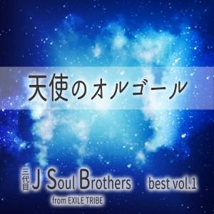 Angel's Music Box的專輯Angel's Music Box: Sandaime J Soul Brothers Best Vol. 1
