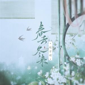 Album 春去冬来 from 赵方婧