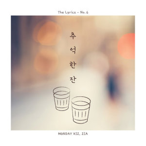 Album A Cup Of Memory from Monday Kiz