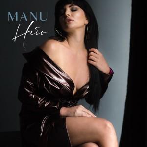 Album Небо from Manu