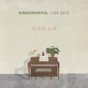 金東律的專輯KIMDONGRYUL LIVE 2019 Song Of Old