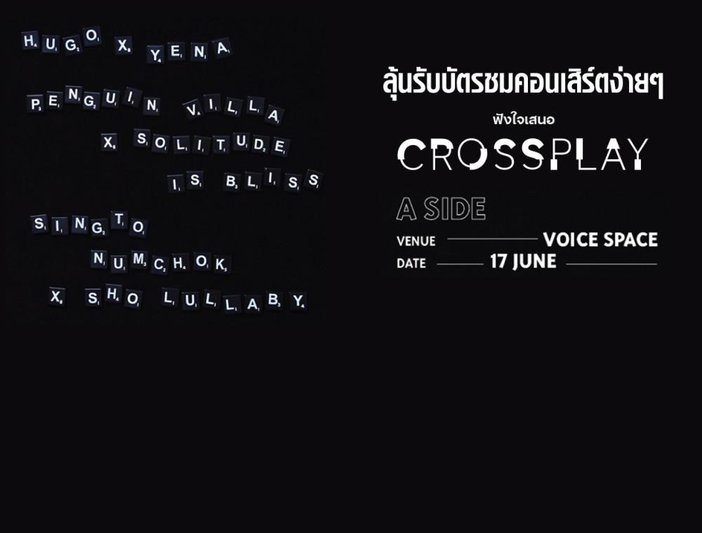 มาดำดิ่งพร้อมเสพย์ความเจ็บปวดใน Crossplay Concert A Side