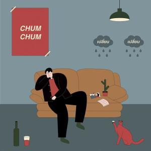 อัลบัม เปลี่ยนเปลี่ยน (Change) ศิลปิน Chum Chum