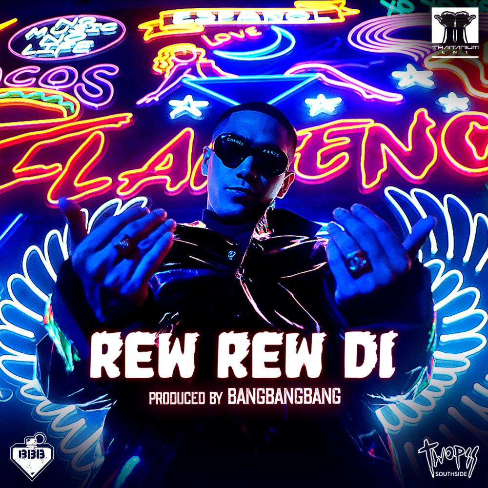 ฟังเพลงอัลบั้ม Rew Rew Di