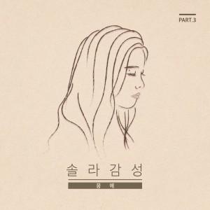 Album Solar Sensitivity, Pt. 3 from 솔라