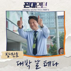 Album Kkondae Intern (Original Television Soundtrack), Pt. 5 from Jang Minho