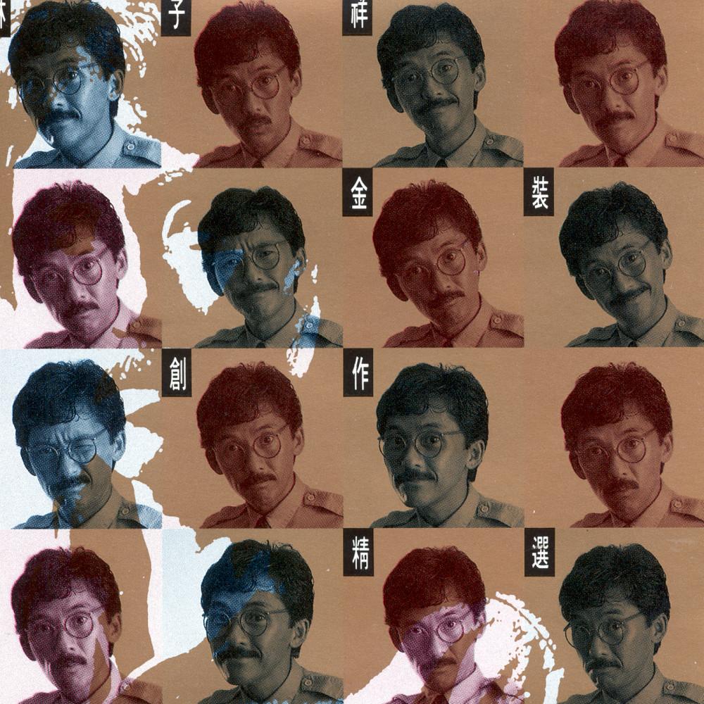 Fen Fen Zhong Xu Yao Ni 1993 George Lam