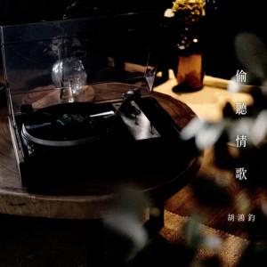 胡鴻鈞的專輯偷聽情歌