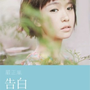 嚴正嵐 (Vera Yen)的專輯告白