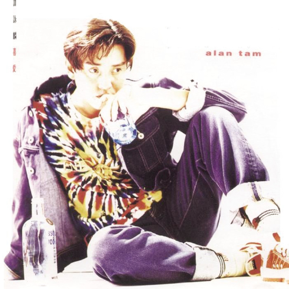 Yuan Fen You Xian Qi 1994 Alan Tam