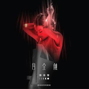 徐佳瑩的專輯日全蝕演唱會現場實錄