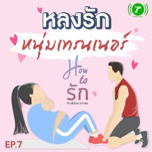 อัลบัม หลงรักหนุ่มเทรนเนอร์ [EP.7} ศิลปิน How to รัก [Thairath Podcast]