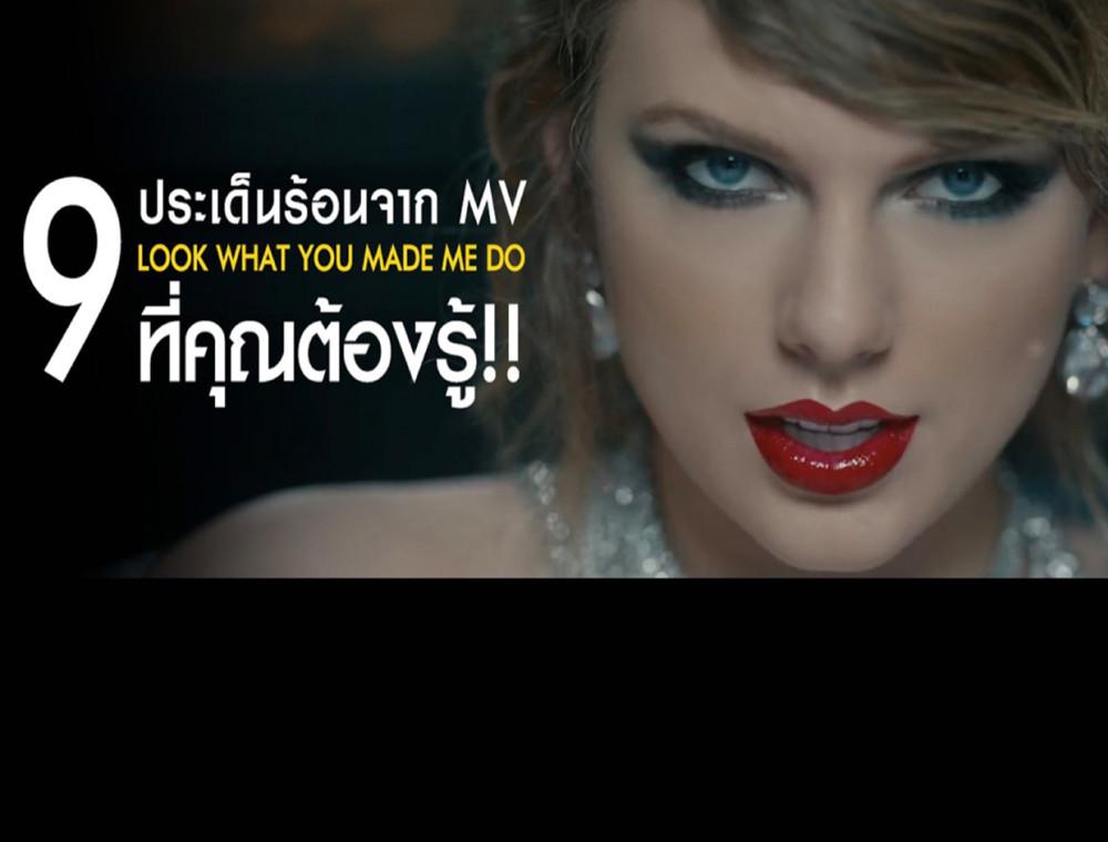 9 ประเด็นร้อนจาก MV Look What You Made Me do ที่คุณต้องรู้!!