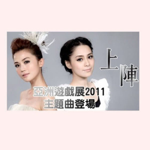 Twins的專輯上陣 (2011亞洲遊戲展主題曲)